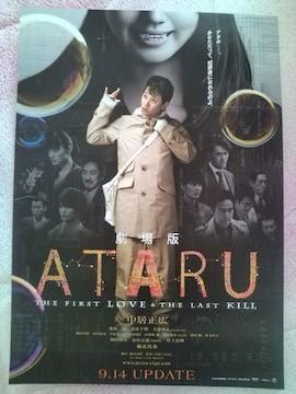 映画「ATARU〜THE FIRST LOVE & THE LAST KILL〜」チラシ5枚