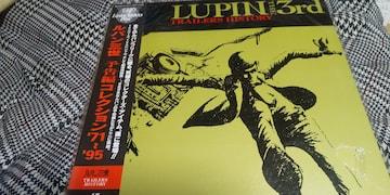 ルパン三世 予告編コレクション'71〜'95■パップ
