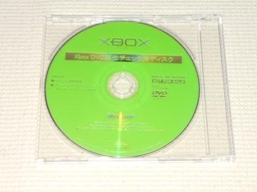 xbox★xbox DVD再生チェック用ディスク