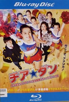 中古Blu-rayチア☆ダン〜女子高生がチアダンスで全米制覇しち
