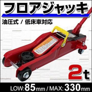 フロアジャッキ 2トン 油圧 ローダウン対応 コンパクト/赤p