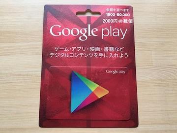 【即決】Googleplayギフトカード グーグルプレイギフトカード 2000円分
