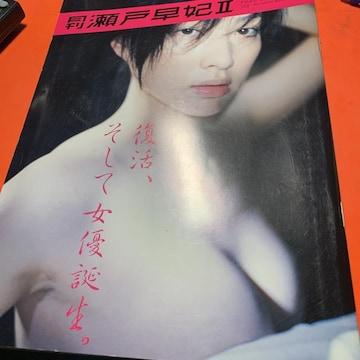 月刊 瀬戸早妃