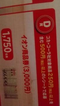 タイアップイオン商品券3000円1750名当たるレシート1口