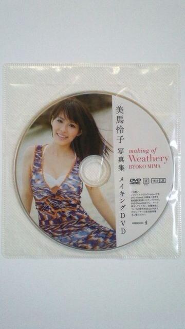 〓美馬怜子写真集「Weathery」直筆サイン入り〓 < タレントグッズの