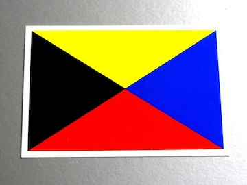 1■Z旗ステッカー(10×15cm) 1枚 即買☆シール 日本 海軍 靖国☆
