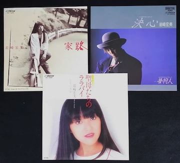 岩崎宏美シングルレコード /3枚