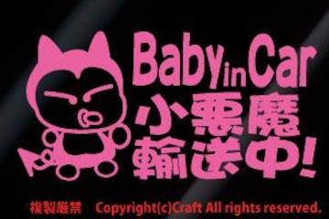 Baby in Car 小悪魔輸送中!ステッカー(fobライトピンク)ベビー