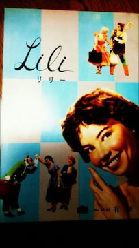リリー レスリー・キャロン  映画パンフレット