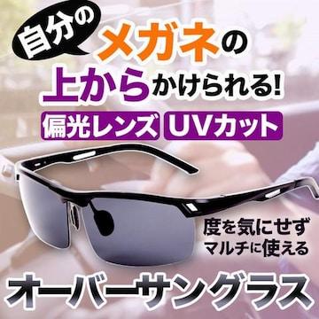 オーバーサングラス メガネの上から掛けられる オーバーグラス