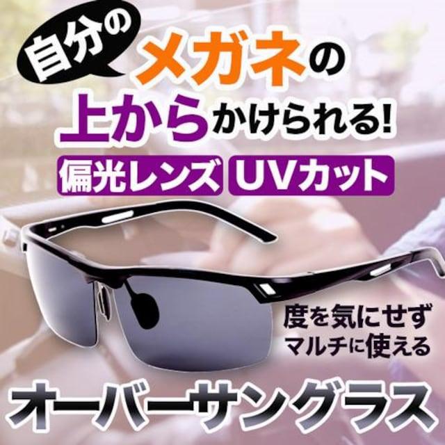オーバーサングラス メガネの上から掛けられる オーバーグラス  < ブランドの