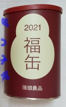 無印良品 2021年 ネットストア限定 福缶2021のみ 新品 中身無し