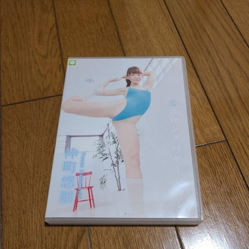 仲町悠那 DVD 恋のロングバケーション