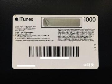 【即決】iTunesギフトカード 1000円分 ☆同梱発送/ポイント可