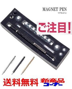 M)マグネットで遊べるボールペン!シルバー