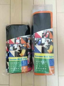 カスタムシートエプロン+ネックパッド オレンジ/ブラック 汎用