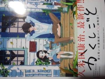 久米田康治先生がついに描かれたああ!「かくしごと」1巻