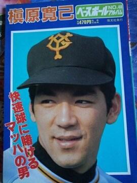 槇原寛己ベースボールアルバムNo48