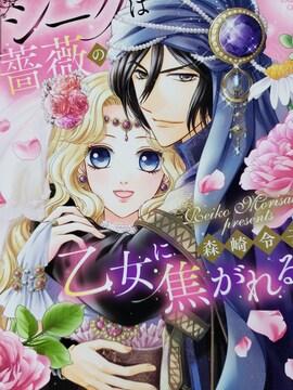 ハーモニィ★「シークは薔薇の乙女に焦がれる」森崎令子