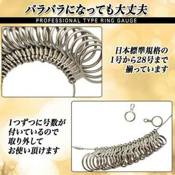 指輪 リング ペアリング リングゲージ 指輪計測 男女兼用