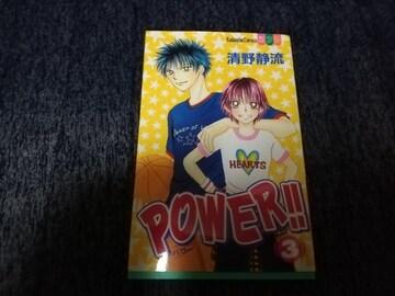 【中古漫画本】POWER�B