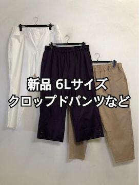 新品☆6L♪ストレッチパンツ3本セット♪クロップドも☆d669