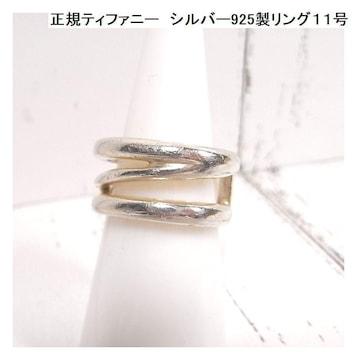 500スタ★正規ティファニー シルバー925製リング11号