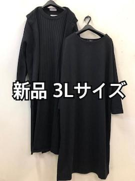 新品☆3L♪黒系♪ニットワンピアンサンブル&柔らかワンピ☆h258