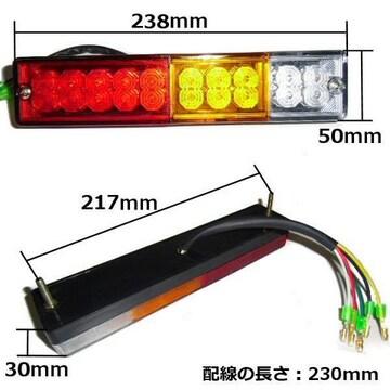 送料無料!汎用LEDテールランプ12v24v兼用/左右2個/トラック等に