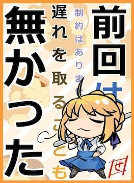 Comic1☆9 サンパン スリーブ セイバー Fate 新品未開封