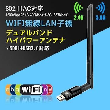 無線LAN 子機 11ac 高速 強力 アダプター USB