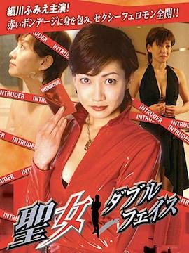 DVD-細川ふみえ主演 聖女ダブルフェイス