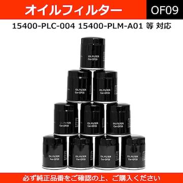★オイルフィルター 10個 ホンダ イスズ 【OF09】