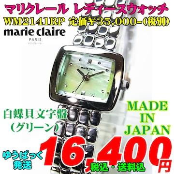 在庫処分 新品 マリクレール WM2141RP 定価¥3.5(税別)