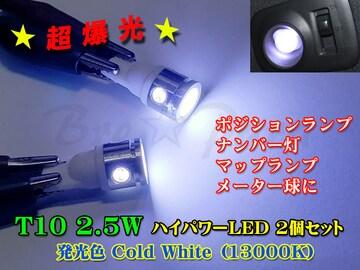 ★超爆光 T10 ハイパワー2.5W コールドホワイト(13000K)2個セット