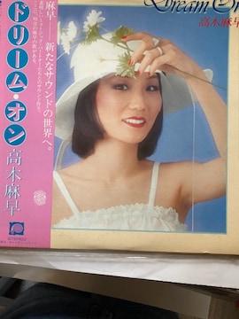 LPレコード、ドリーム・オン/高木麻早