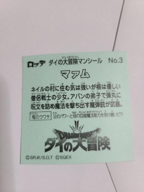 マァム < アニメ/コミック/キャラクターの