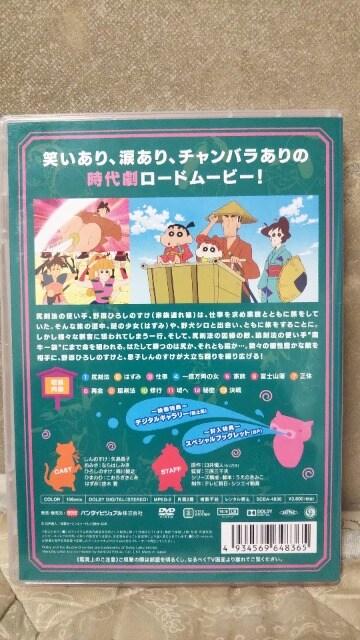 クレヨンしんちゃん外伝 シーズン3 家族連れ狼 < アニメ/コミック/キャラクターの