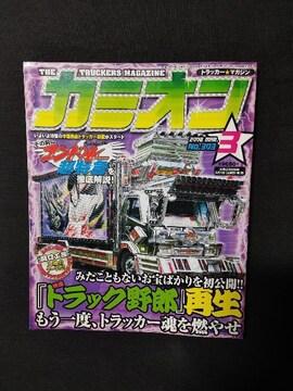 当時物 カミオン 2008年3月 レア トラック野郎 鈴木則文