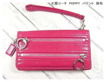 激安良品★正規美品 コーチ POPPY パテント財布ピンク