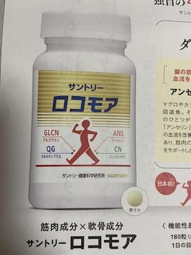 サントリーロコモア 定価5500円→1000円→申込用紙1枚 サプリ