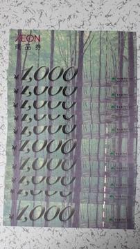 AEON イオン商品券 1,000円(10枚セット)
