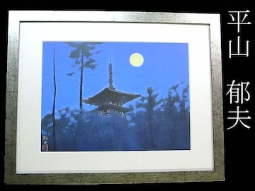 平山郁夫【薬師寺東塔】POS額【新品】