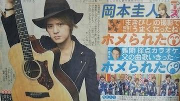 Hey!Say!jump◇岡本圭人◇3/26 日刊スポーツ Saturdayジャニーズ