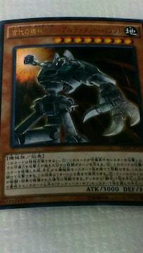 古代の機械巨人−アルティメット・パウンド ウルトラ