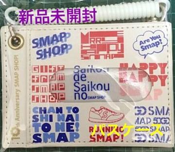新品未開封☆SMAP SHOP 10th Anniversary★パスケース