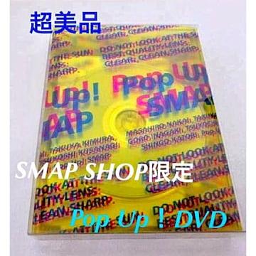 超美品・新品同様☆SMAP SHOP 限定 DVD★Pop Up!ツアー