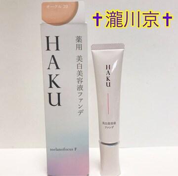 ラスト出品/新品/大人気/資生堂/HAKU/美白美容液ファンデーション/オークル20