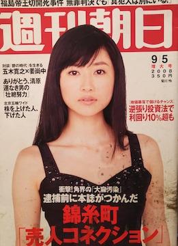 菊川怜【週刊朝日】2008年9月5日号