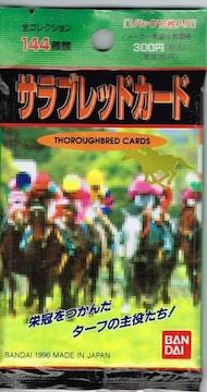 バンダイ 最初のサラブレッドカード未開封1パック 競馬